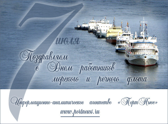 Картинки с днем речного и морского флота