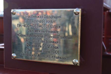 НаСевморзаводе торжественно заложили плавучий кран ПК-400 «Севастополь»